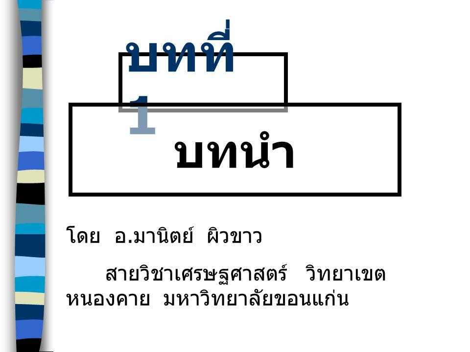 หัวข้อ 1.1 ความหมายและขอบเขตของ การคลังสาธารณะ 1.2 ความเป็นมา ของการคลัง สาธารณะ 1.3 ความสำคัญ ของการคลัง สาธารณะ 1.4 ความสัมพันธ์ระหว่าง วิชาการคลังสาธารณะกับวิชา อื่นๆ 1.5 แนวทางการศึกษาของ วิชาการคลังสาธารณะ