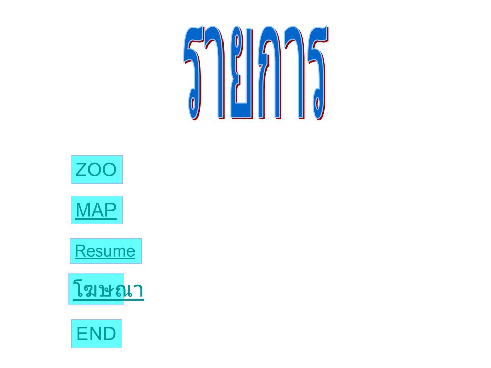 ZOO MAP END Resume โฆษณา