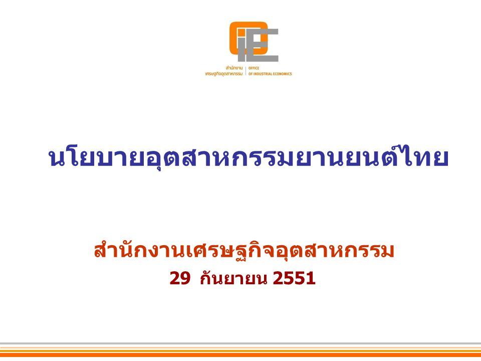 นโยบายอุตสาหกรรมยานยนต์ไทย สำนักงานเศรษฐกิจอุตสาหกรรม 29 กันยายน 2551