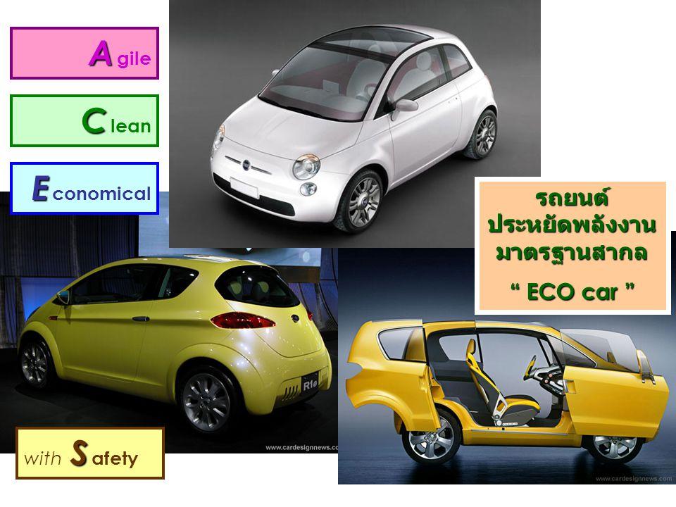 """A A gile C C lean E E conomical S with S afety รถยนต์ ประหยัดพลังงาน มาตรฐานสากล """" ECO car """""""