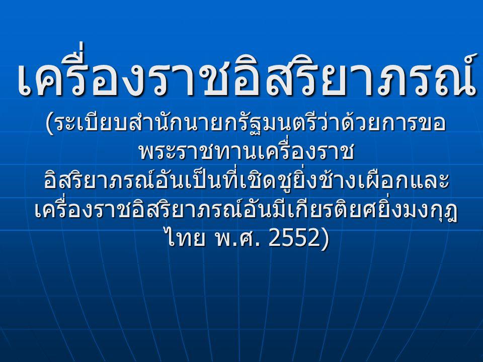 ลำดับเครื่องราชอิสริยาภรณ์ เบญจมาภรณ์มงกุฎไทย ( บ.