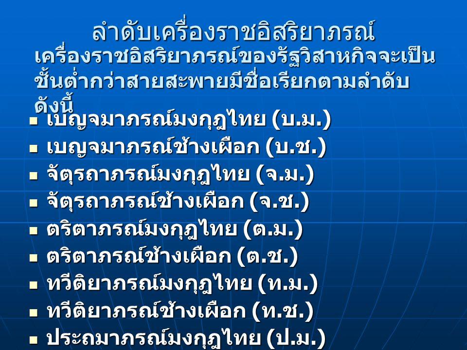 หลักเกณฑ์การขอพระราชทาน เครื่องราชฯ การขอพระราชทานเครื่องราชอิสริยาภรณ์ชั้นแรก (บ.ม.) ต้องปฏิบัติงานติดต่อกันมาเป็นเวลาไม่น้อยกว่า 8 ปี บริบูรณ์นับจากวันที่เริ่มจ้างจนถึงวันที่ 4 ธันวาคม ของปีที่ขอพระราชทาน ต้องปฏิบัติงานในตำแหน่งหัวหน้างาน (ระดับ 5,6) มาเป็นเวลาไม่น้อยกว่า 5 ปี บริบูรณ์ นับตั้งแต่วันที่ดำรงตำแหน่งถึงวันที่ 4 ธันวาคม ของปีที่ขอรับพระราชทานเครื่องราช ในตำแหน่งหัวหน้างานต้องมีผู้ใต้บังคับบัญชา หรือมีสายการบังคับบัญชา หากดำรงตำแหน่ง ประจำหรือรักษาการไม่มีสิทธิขอพระราชทาน เครื่องราชอิสริยาภรณ์