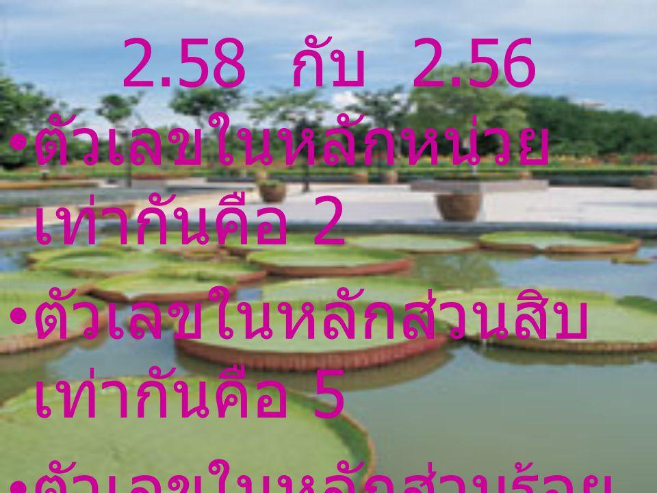 354.7 กับ 354.72 ตัวเลขในหลักร้อย เท่ากัน คือ 3 ตัวเลขในหลักสิบ เท่ากันคือ 5 ตัวเลขในหลักหน่วย เท่ากัน คือ 4 ตัวเลขในหลักส่วนสิบ เท่ากันคือ 7 ตัวเลขในหลักส่วนร้อย 0  2 ดังนั้น 4.70  4.72