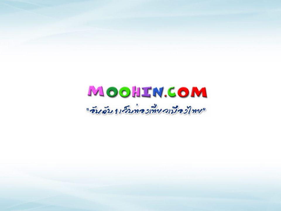www.moohin.com เว็บท่องเที่ยวอันดับ 1 ของเมืองไทย หมูหิน.