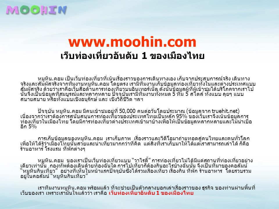 www.moohin.com เว็บท่องเที่ยวอันดับ 1 ของเมืองไทย หมูหิน. คอม เป็นเว็บท่องเที่ยวที่เน้นเรื่องราวของการเดินทางเอง เก็บจากประสบการณ์จริง เดินทาง จริงและ