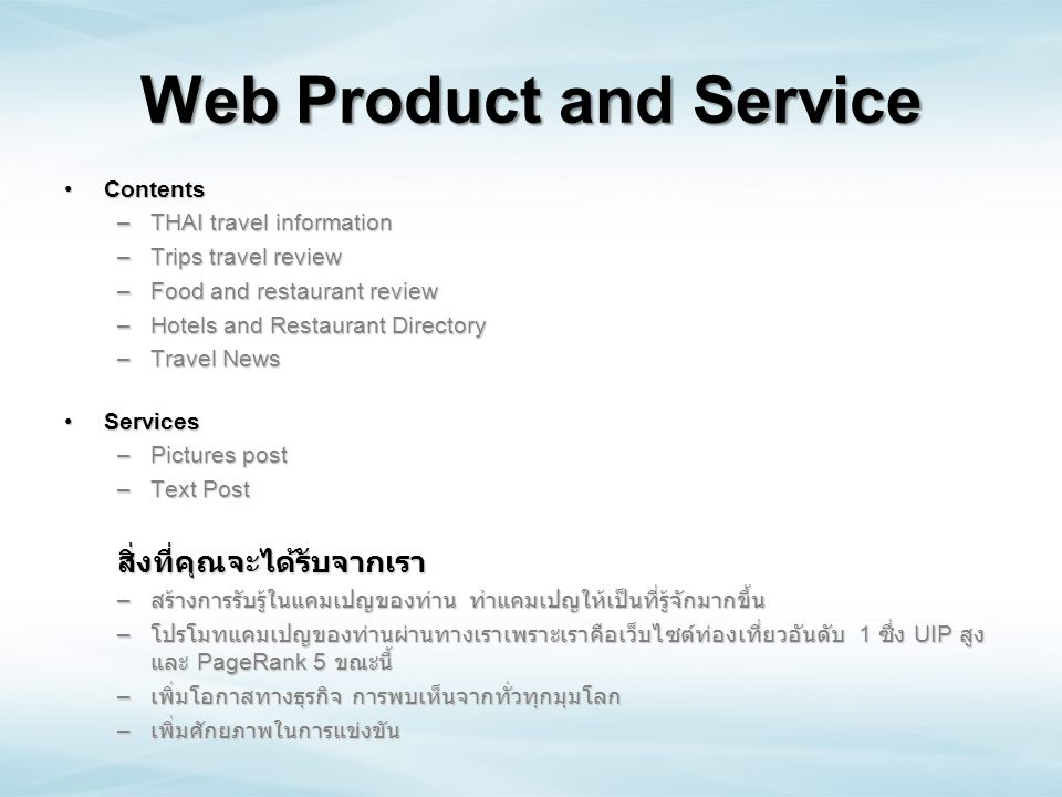 Web Product and Service ContentsContents –THAI travel information –Trips travel review –Food and restaurant review –Hotels and Restaurant Directory –T
