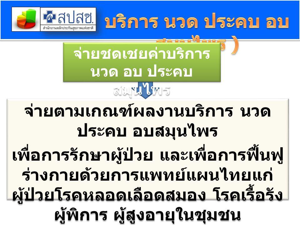 จ่ายตามเกณฑ์ผลงานบริการ นวด ประคบ อบสมุนไพร เพื่อการรักษาผู้ป่วย และเพื่อการฟื้นฟู ร่างกายด้วยการแพทย์แผนไทยแก่ ผู้ป่วยโรคหลอดเลือดสมอง โรคเรื้อรัง ผู