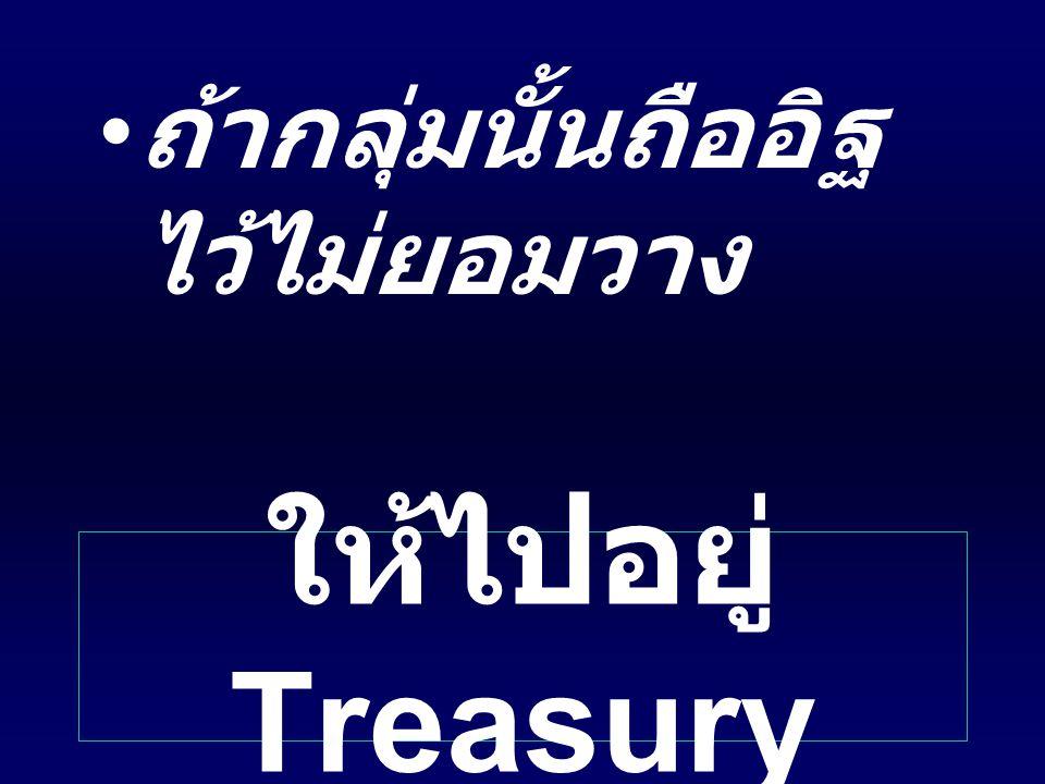 ให้ไปอยู่ Treasury ถ้ากลุ่มนั้นถืออิฐ ไว้ไม่ยอมวาง