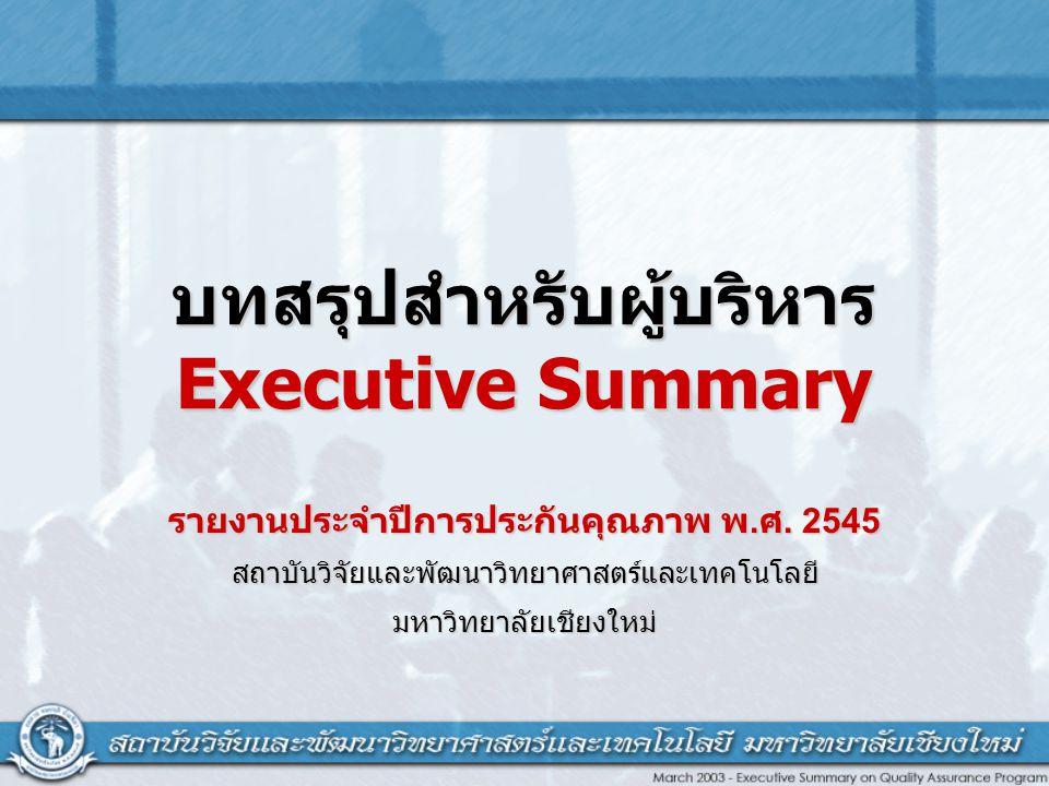 บทสรุปสำหรับผู้บริหาร Executive Summary รายงานประจำปีการประกันคุณภาพ พ.ศ.