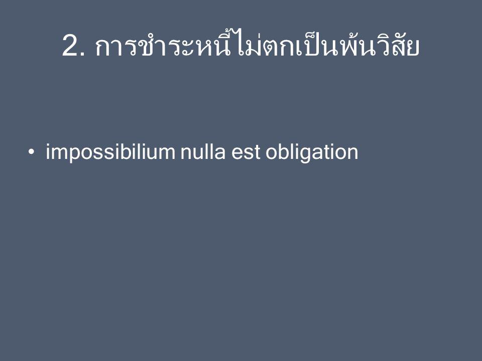 2. การชำระหนี้ไม่ตกเป็นพ้นวิสัย impossibilium nulla est obligation