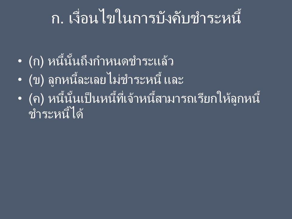 3. กรณีเจ้าหนี้เรียกให้ชำระหนี้ได้โดย พลัน