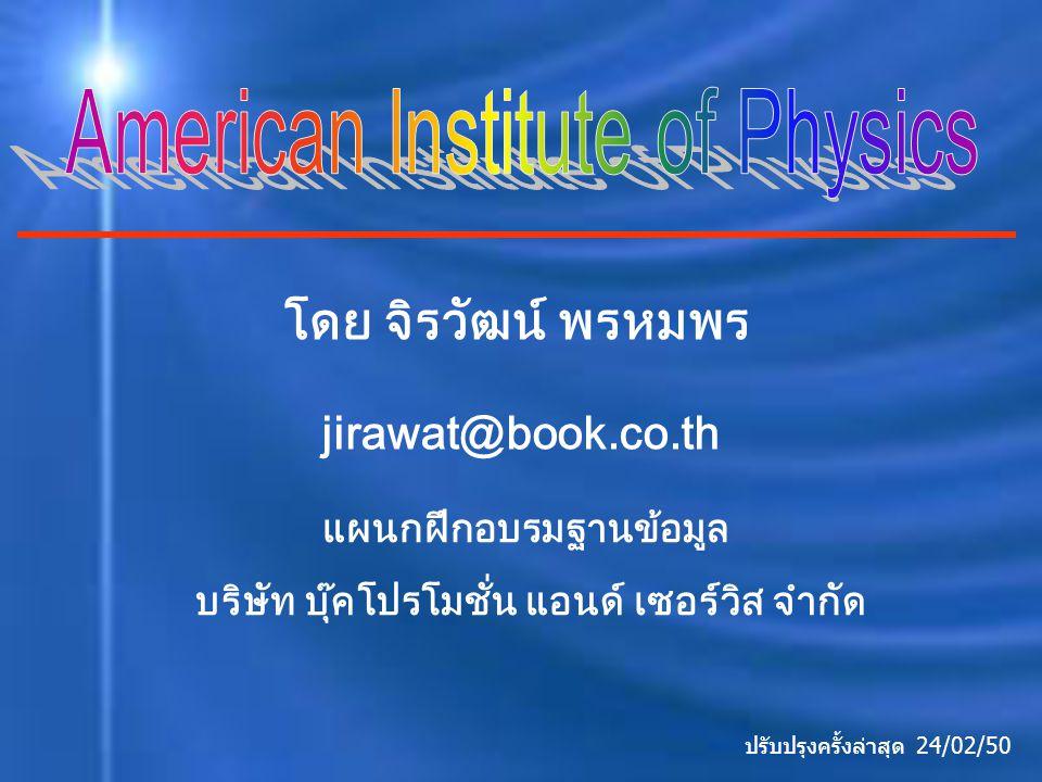 โดย จิรวัฒน์ พรหมพร jirawat@book.co.th แผนกฝึกอบรมฐานข้อมูล บริษัท บุ๊คโปรโมชั่น แอนด์ เซอร์วิส จำกัด ปรับปรุงครั้งล่าสุด 24/02/50