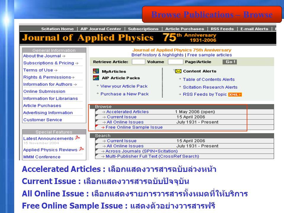 Current Issue : เลือกแสดงวารสารฉบับปัจจุบัน Browse Publications – Browse All Online Issue : เลือกแสดงรายการวารสารทั้งหมดที่ให้บริการ Free Online Sampl