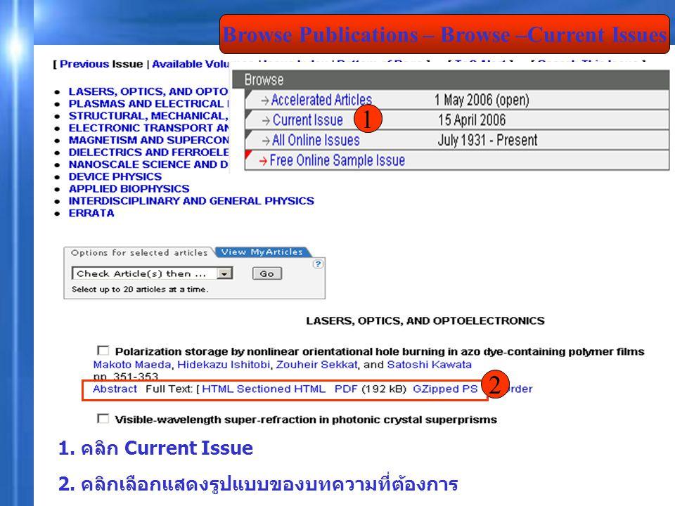 Browse Publications – Browse –Current Issues 2. คลิกเลือกแสดงรูปแบบของบทความที่ต้องการ 1.
