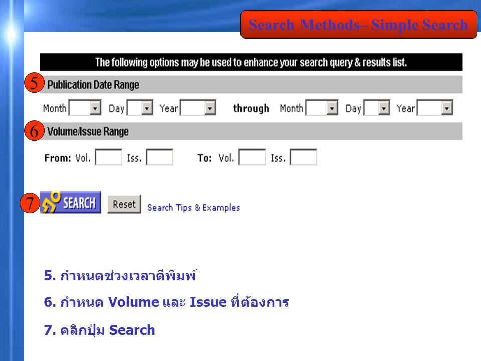 5. กำหนดช่วงเวลาตีพิมพ์ Search Methods– Simple Search 5 6.