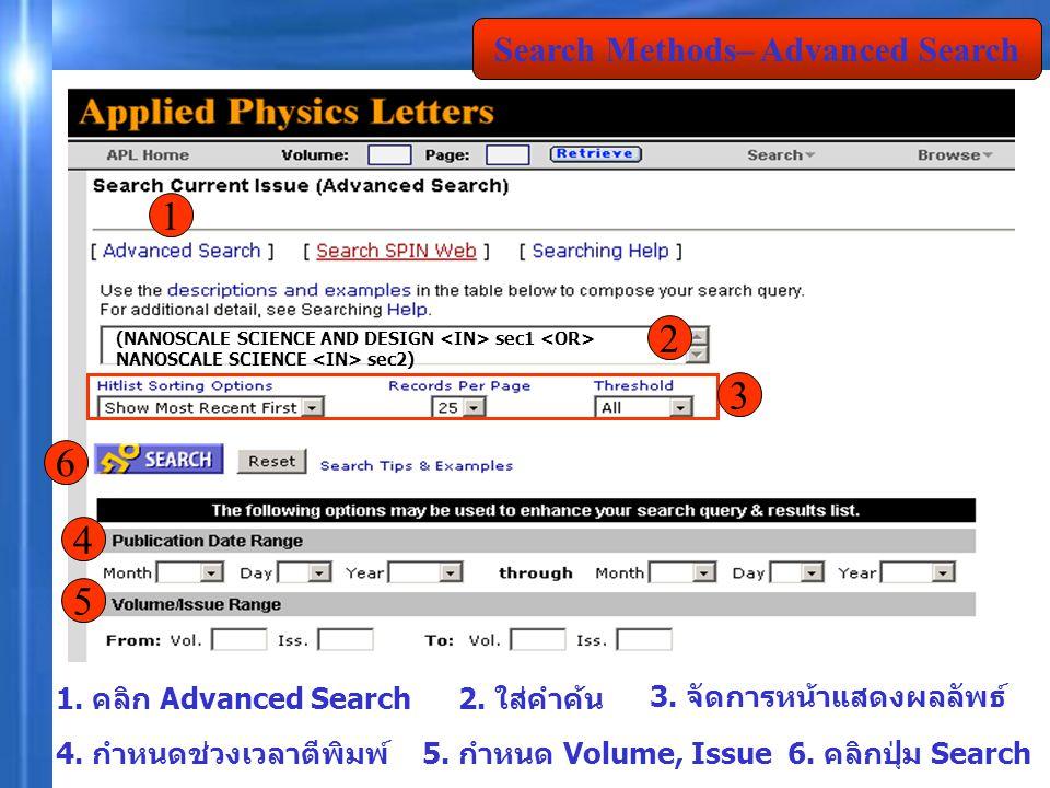 Search Methods– Advanced Search 1.คลิก Advanced Search 2.