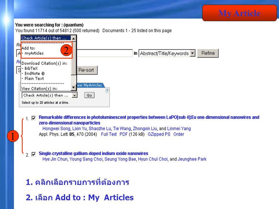 1. คลิกเลือกรายการที่ต้องการ 2. เลือก Add to : My Articles My Article 1 2