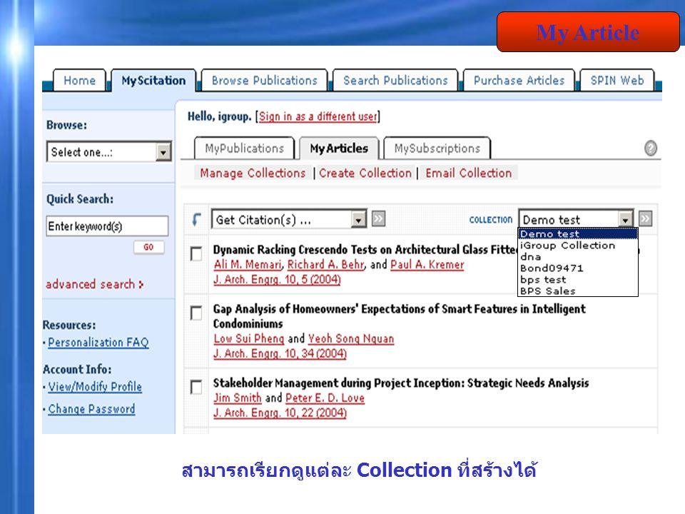 My Article สามารถเรียกดูแต่ละ Collection ที่สร้างได้