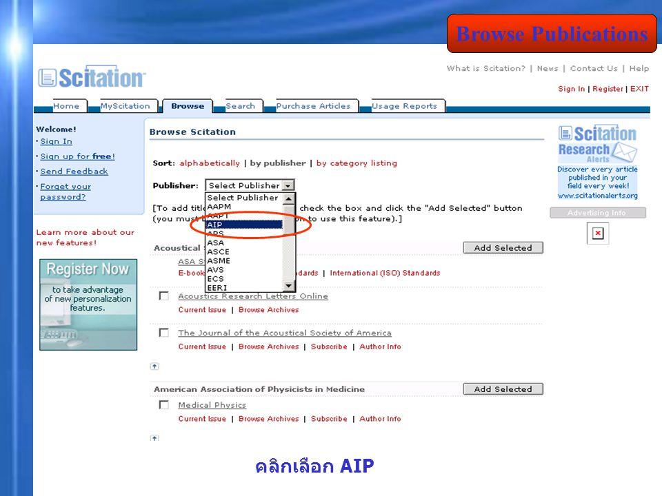 Browse Publications คลิกเลือก AIP