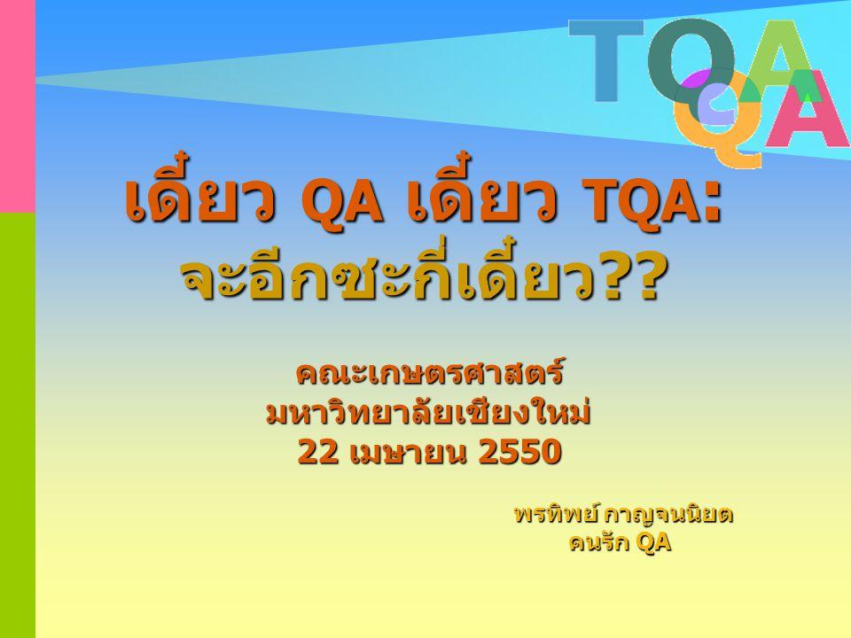 เดี๋ยว QA เดี๋ยว TQA : จะอีกซะกี่เดี๋ยว?.