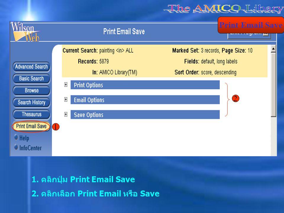 1. คลิกปุ่ม Print Email Save 2. คลิกเลือก Print Email หรือ Save Print Email Save 1 2