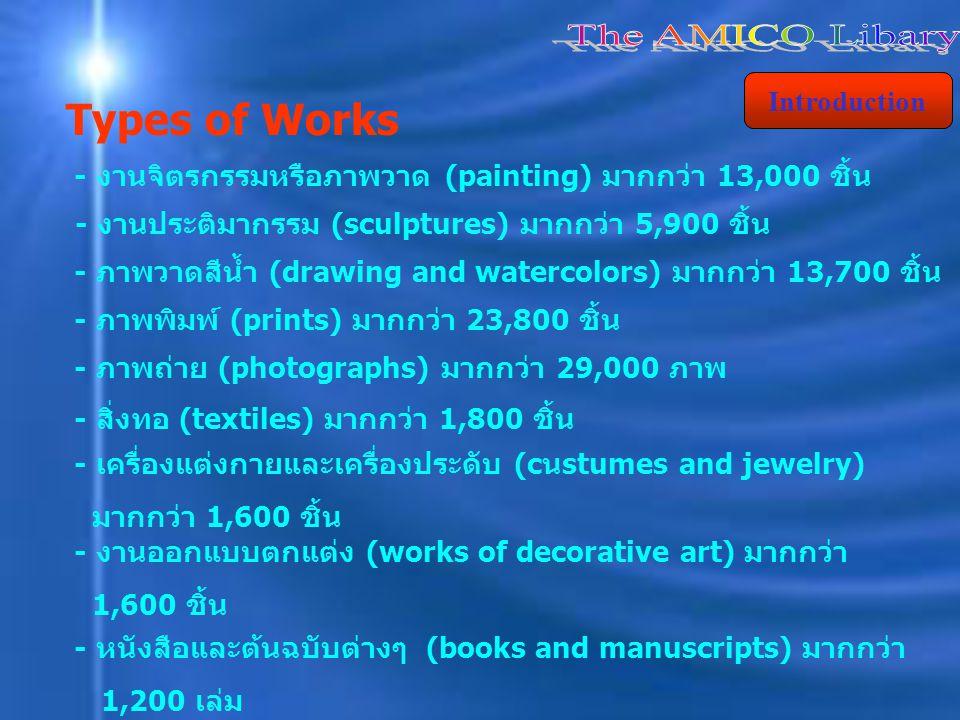 Types of Works Introduction - งานจิตรกรรมหรือภาพวาด (painting) มากกว่า 13,000 ชิ้น - งานประติมากรรม (sculptures) มากกว่า 5,900 ชิ้น - ภาพวาดสีน้ำ (drawing and watercolors) มากกว่า 13,700 ชิ้น - ภาพพิมพ์ (prints) มากกว่า 23,800 ชิ้น - ภาพถ่าย (photographs) มากกว่า 29,000 ภาพ - สิ่งทอ (textiles) มากกว่า 1,800 ชิ้น - เครื่องแต่งกายและเครื่องประดับ (cนstumes and jewelry) มากกว่า 1,600 ชิ้น - งานออกแบบตกแต่ง (works of decorative art) มากกว่า 1,600 ชิ้น - หนังสือและต้นฉบับต่างๆ (books and manuscripts) มากกว่า 1,200 เล่ม