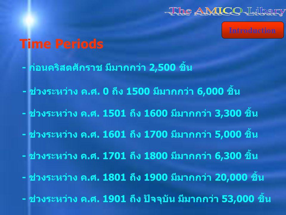Time Periods Introduction - ก่อนคริสตศักราช มีมากกว่า 2,500 ชิ้น - ช่วงระหว่าง ค.ศ. 0 ถึง 1500 มีมากกว่า 6,000 ชิ้น - ช่วงระหว่าง ค.ศ. 1501 ถึง 1600 ม