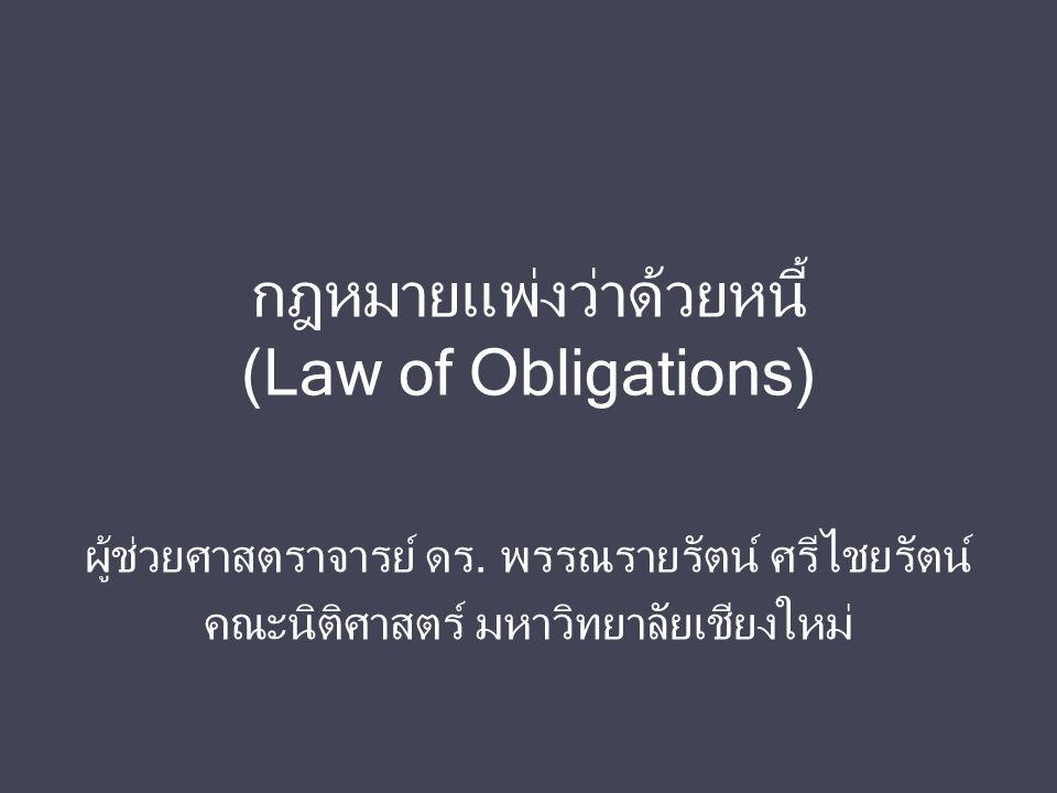 ปัญหา 1: ใช้เป็นเงินไทยได้หรือไม่ ดูมาตรา 196 วรรค 1