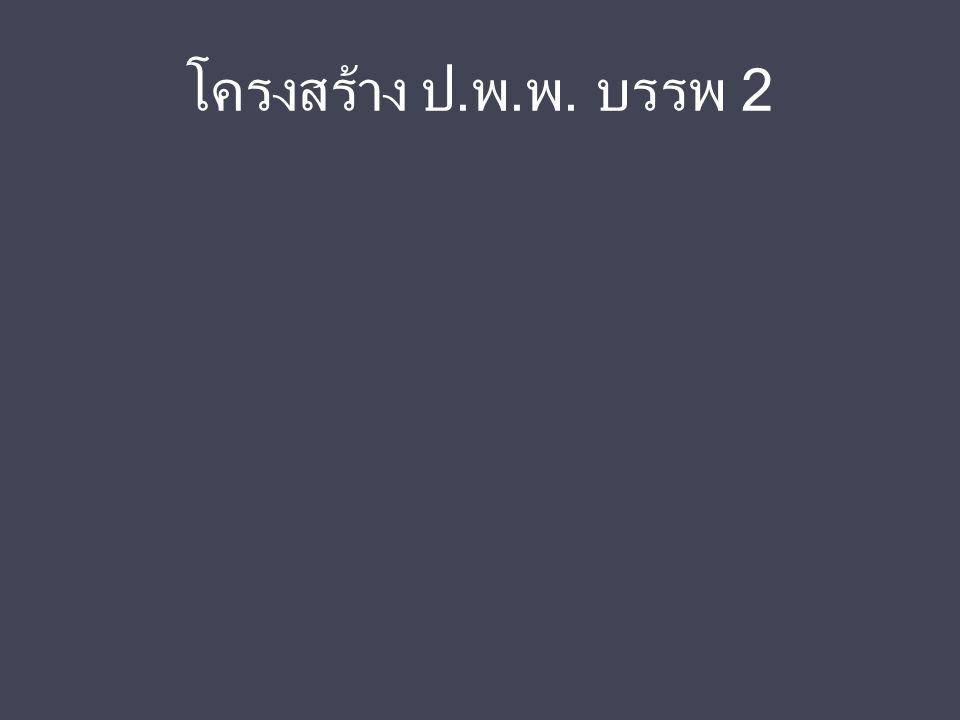 มาตรา ๑๙๖ วรรค ๑ ถ้าหนี้เงินได้แสดงไว้เป็นเงิน ต่างประเทศ ท่านว่าจะส่งใช้เป็นเงินไทยก็ได้