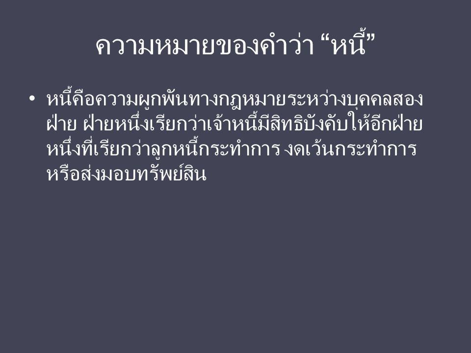 หนี้เงินแสดงไว้เป็นเงินต่างประเทศ ปัญหา 1: ใช้เป็นเงินไทยได้หรือไม่ ปัญหา 2: การคิดอัตราแลกเปลี่ยน