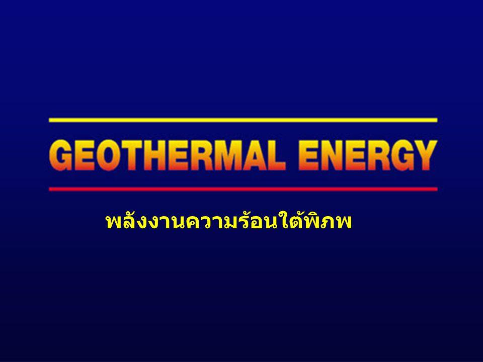 แหล่งกักเก็บพลังงานความร้อนใต้พิภพเป็นแหล่งพลังงานอันมหาศาล อุณหภูมิ ของแหล่งกักเก็บอาจสูงถึง 370 O ซ