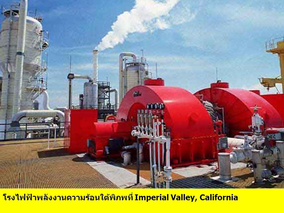 โรงไฟฟ้าพลังงานความร้อนใต้พิภพที่ Imperial Valley, California
