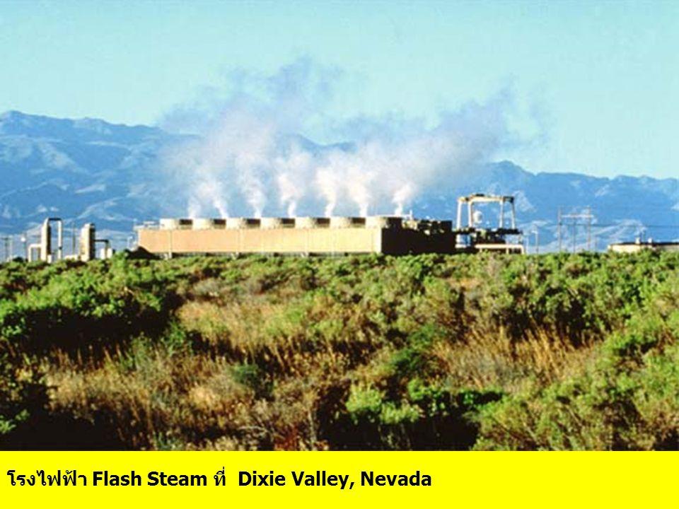 โรงไฟฟ้า Flash Steam ที่ Dixie Valley, Nevada