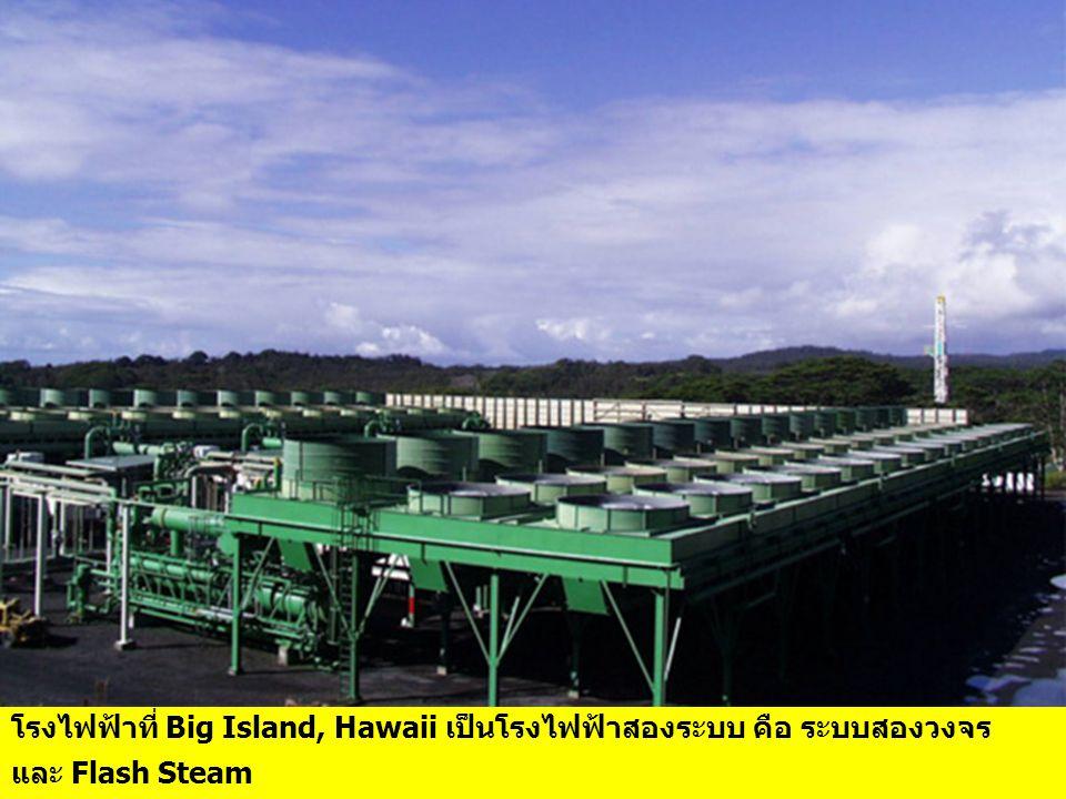 โรงไฟฟ้าที่ Big Island, Hawaii เป็นโรงไฟฟ้าสองระบบ คือ ระบบสองวงจร และ Flash Steam