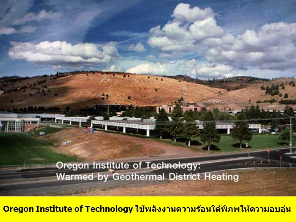 Oregon Institute of Technology ใช้พลังงานความร้อนใต้พิภพให้ความอบอุ่น