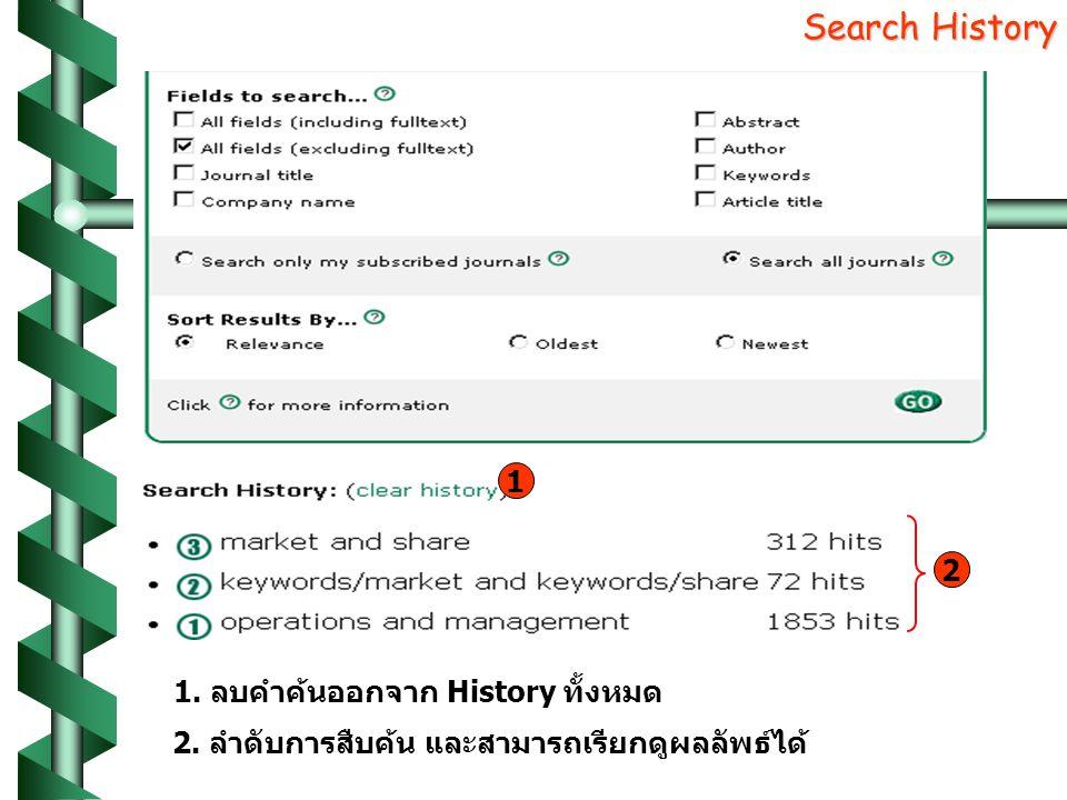 Search History 1. ลบคำค้นออกจาก History ทั้งหมด 2. ลำดับการสืบค้น และสามารถเรียกดูผลลัพธ์ได้ 1 2