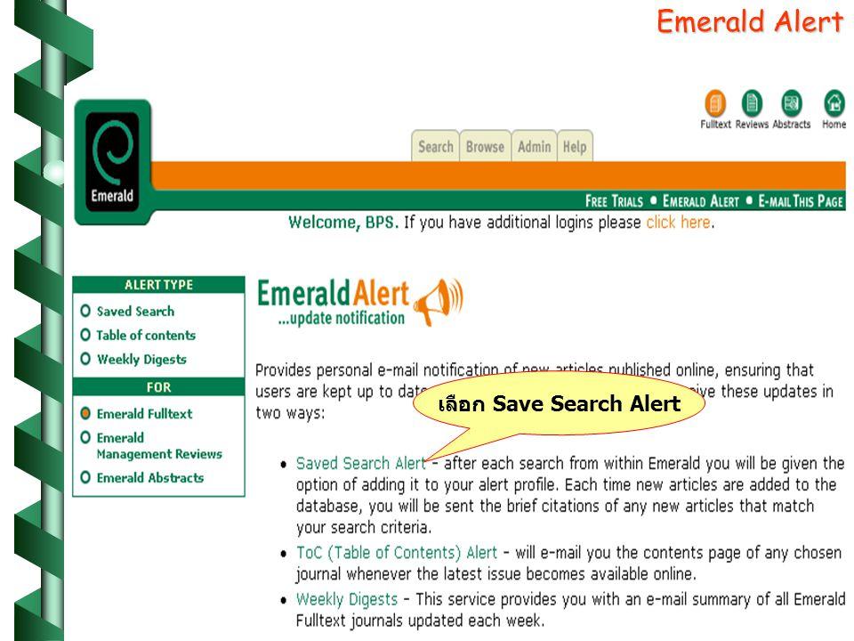 Emerald Alert เลือก Save Search Alert