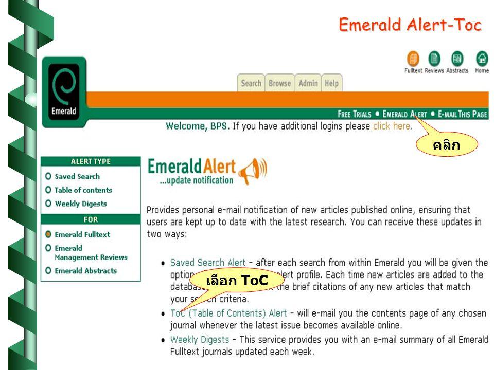 Emerald Alert-Toc คลิก เลือก ToC