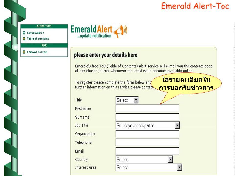 ใส่รายละเอียดใน การบอกรับข่าวสาร Emerald Alert-Toc
