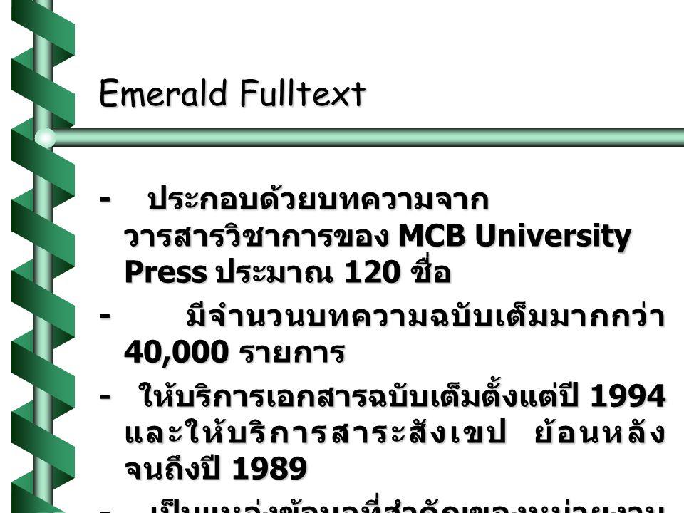 Emerald Fulltext ครอบคลุมเนื้อหา - การจัดการทรัพยากรบุคคล - การจัดการงานห้องสมุดและสารสนเทศ - การฝึกอบรม - การตลาด - การพัฒนาองค์การ