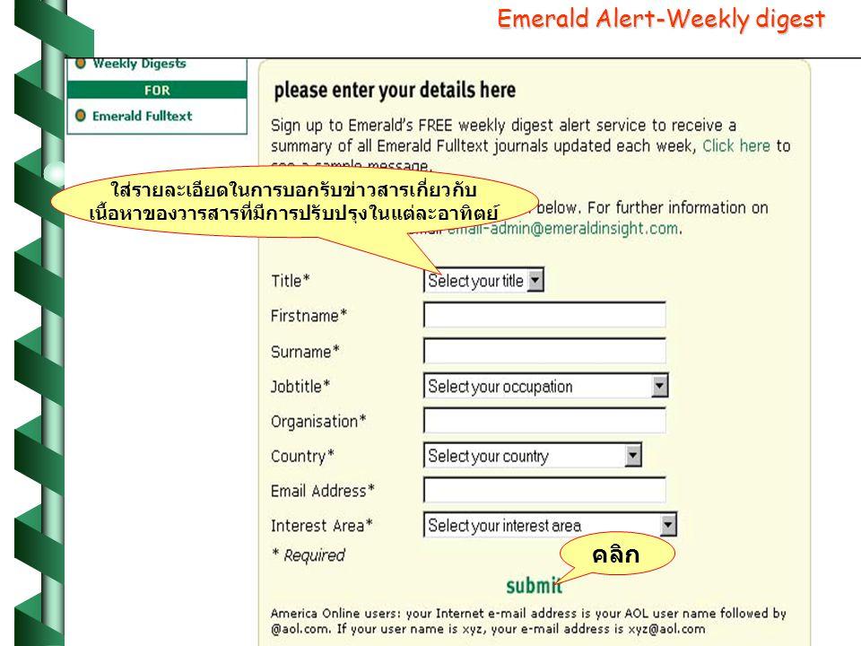 Emerald Alert-Weekly digest ใส่รายละเอียดในการบอกรับข่าวสารเกี่ยวกับ เนื้อหาของวารสารที่มีการปรับปรุงในแต่ละอาทิตย์ คลิก