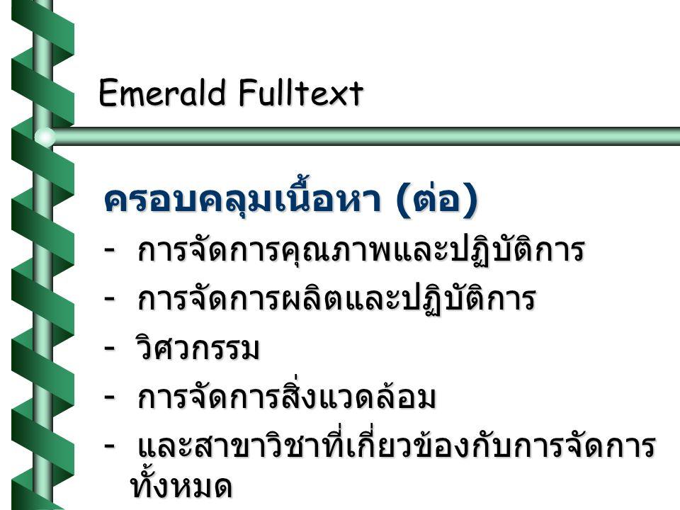 Emerald Fulltext ครอบคลุมเนื้อหา ( ต่อ ) - การจัดการคุณภาพและปฏิบัติการ - การจัดการผลิตและปฏิบัติการ - วิศวกรรม - การจัดการสิ่งแวดล้อม - และสาขาวิชาที่เกี่ยวข้องกับการจัดการ ทั้งหมด