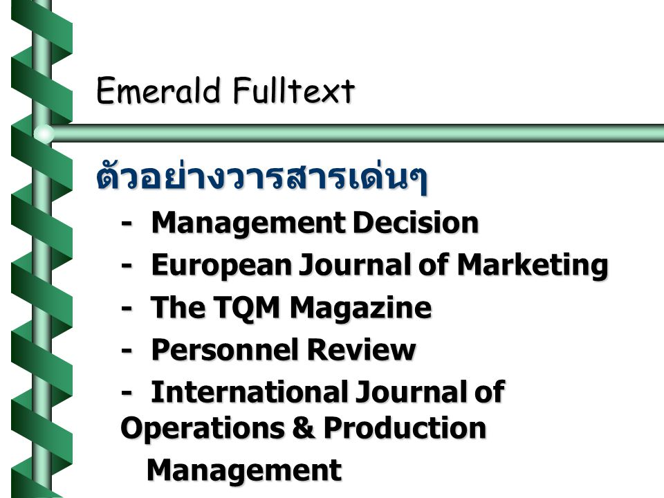 Emerald Fulltext ตัวอย่างวารสารเด่นๆ - Management Decision - European Journal of Marketing - The TQM Magazine - Personnel Review - International Journal of Operations & Production Management Management - Library Management