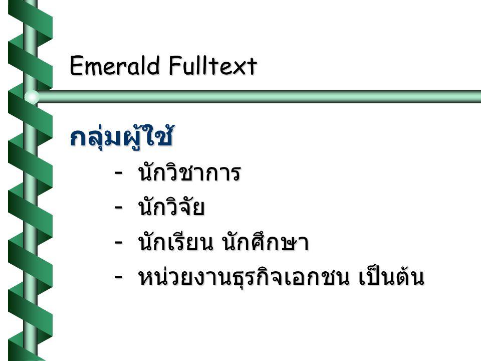 Result แสดงเอกสารฉบับเต็ม ในรูปแบบ PDF แสดงเอกสารฉบับเต็มในรูปแบบ HTML แสดงเอกสารรูปแบบ PDF เฉพาะหน้าแรก เลือกบันทึกเอกสารลงใน แผ่นดิส แสดงเอกสารในรูปแบบ PDF ที่สามารถ Link ไปยัง เอกสารแบบ HTML ได้