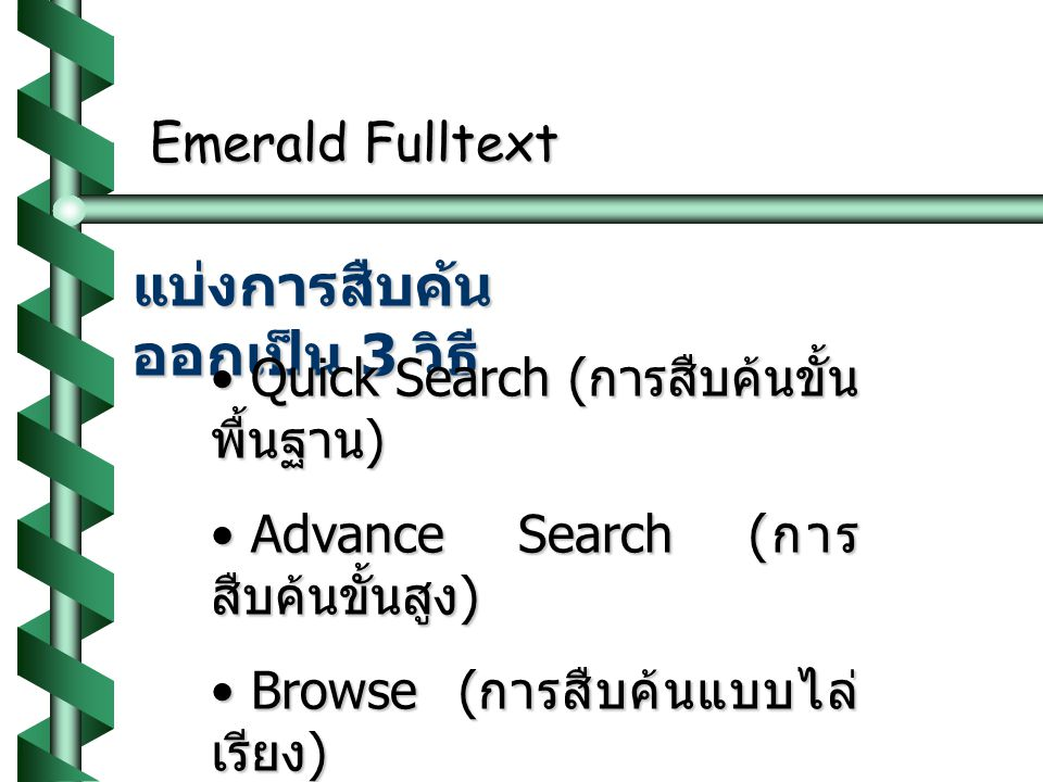 Emerald Fulltext แบ่งการสืบค้น ออกเป็น 3 วิธี Quick Search ( การสืบค้นขั้น พื้นฐาน ) Quick Search ( การสืบค้นขั้น พื้นฐาน ) Advance Search ( การ สืบค้นขั้นสูง ) Advance Search ( การ สืบค้นขั้นสูง ) Browse ( การสืบค้นแบบไล่ เรียง ) Browse ( การสืบค้นแบบไล่ เรียง )