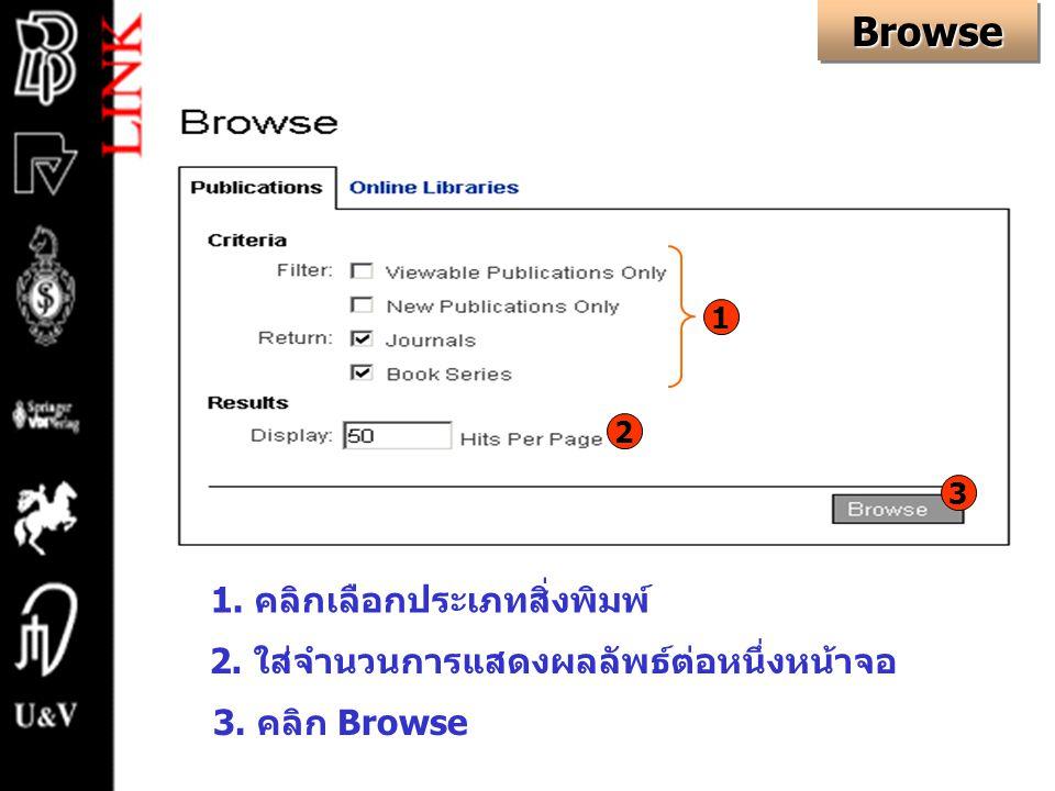 BrowseBrowse 1. คลิกเลือกประเภทสิ่งพิมพ์ 2. ใส่จำนวนการแสดงผลลัพธ์ต่อหนึ่งหน้าจอ 3.