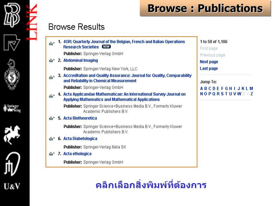 Browse : Publications คลิกเลือกสิ่งพิมพ์ที่ต้องการ