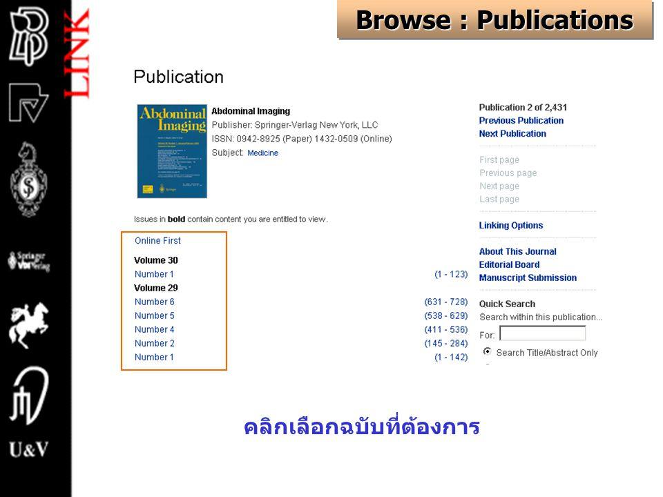 Browse : Publications คลิกเลือกฉบับที่ต้องการ