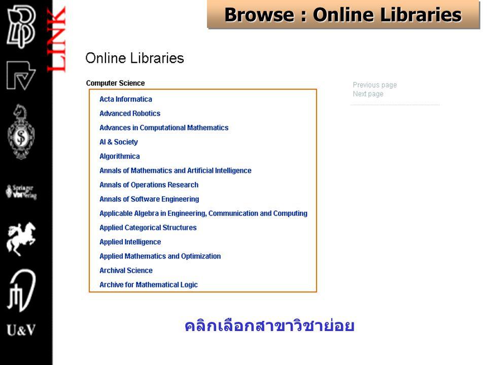 Browse : Online Libraries คลิกเลือกสาขาวิชาย่อย