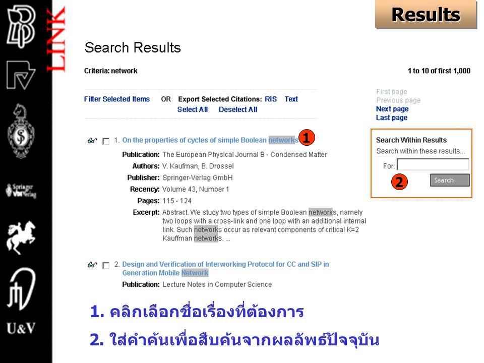 ResultsResults 1. คลิกเลือกชื่อเรื่องที่ต้องการ 2. ใส่คำค้นเพื่อสืบค้นจากผลลัพธ์ปัจจุบัน 1 2